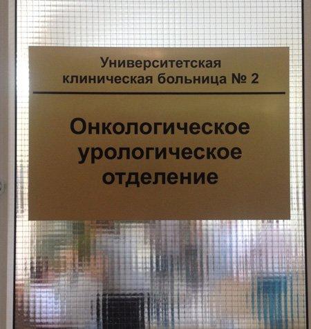 Онкологическое урологическое отделение